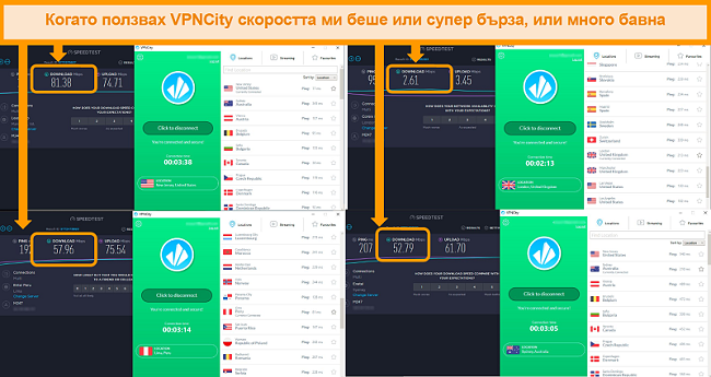 Снимки на резултати от Speedtest.net, показващи скорости в 4 различни държави