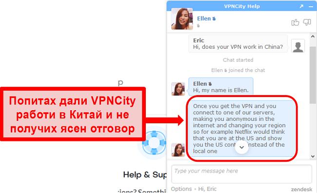 Екранна снимка на поддръжката на чат на живо на VPNCity.com