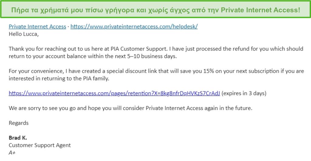 Στιγμιότυπο οθόνης ενός μηνύματος ηλεκτρονικού ταχυδρομείου από την PIA, με έγκριση αιτήματος επιστροφής χρημάτων στο πλαίσιο της εγγύησης επιστροφής χρημάτων 30 ημερών