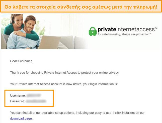 Στιγμιότυπο οθόνης του μηνύματος ηλεκτρονικού ταχυδρομείου επιβεβαίωσης εγγραφής PIA με τα στοιχεία σύνδεσης που περιλαμβάνονται