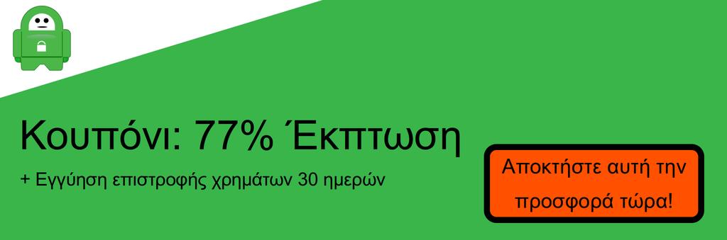 Στιγμιότυπο οθόνης του κουπονιού 77% έκπτωση στην PIA
