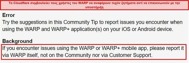 Στιγμιότυπο οθόνης των πληροφοριών υποστήριξης πελατών του Cloudflare WARP, ενημερώνοντας τους χρήστες να χρησιμοποιούν μόνο την εφαρμογή για ζητήματα υποστήριξης.