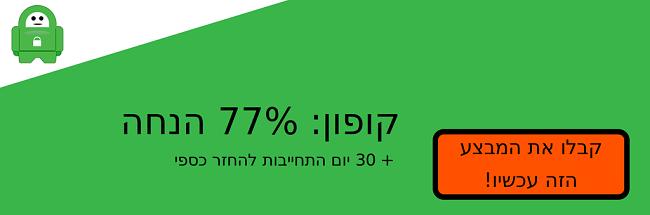 PIA לע החנה 77% ןופוק לש ךסמ םוליצ