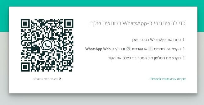 קוד QR של WhatsApp עבור Windows