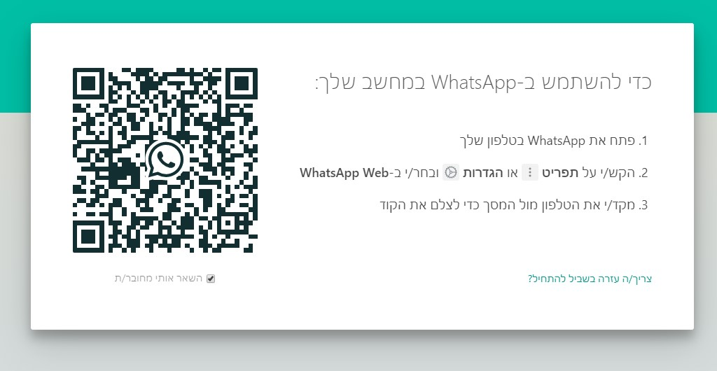 קוד QR של WhatsApp עבור Windows