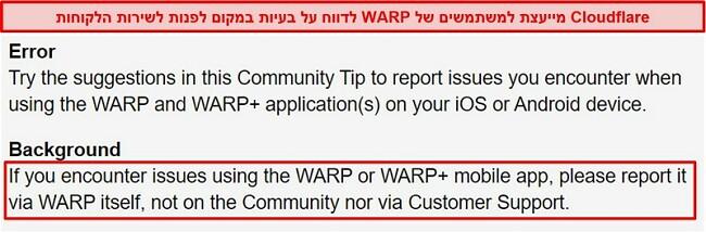 צילום מסך של מידע על תמיכת הלקוחות WARP של Cloudflare, המודיע למשתמשים להשתמש באפליקציה רק לבעיות תמיכה.