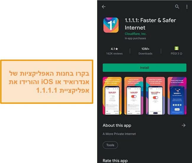 צילום מסך של חנות האפליקציות לנייד 1.1.1.1.