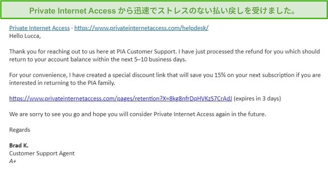 PIAからのメールのスクリーンショット、30日間の返金保証に基づいて承認された返金リクエスト
