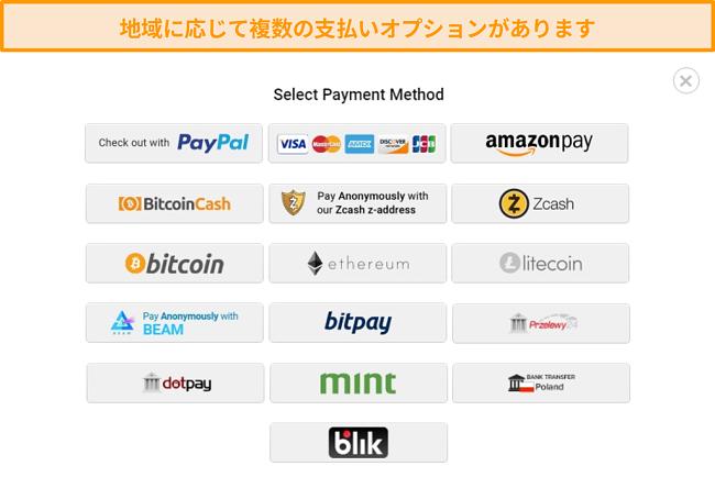 PIAにサインアップするときの可能な支払い方法のスクリーンショット