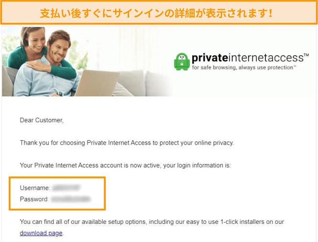 ログインの詳細が含まれたPIAサインアップ確認メールのスクリーンショット