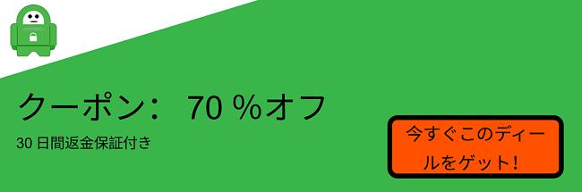 クーポンのスクリーンショットPIA 70%オフ