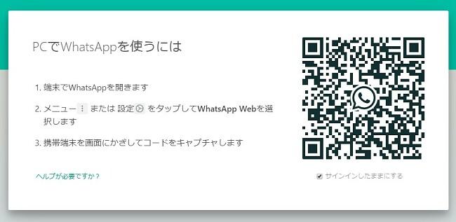 Windows用のWhatsApp QRコード