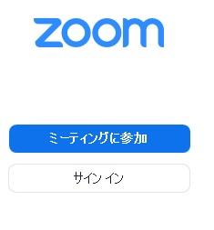 ズームログインページ