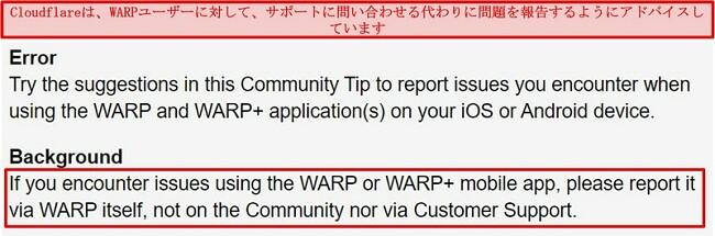 CloudflareのWARPカスタマーサポート情報のスクリーンショット。サポートの問題にのみアプリを使用するようにユーザーに通知します。