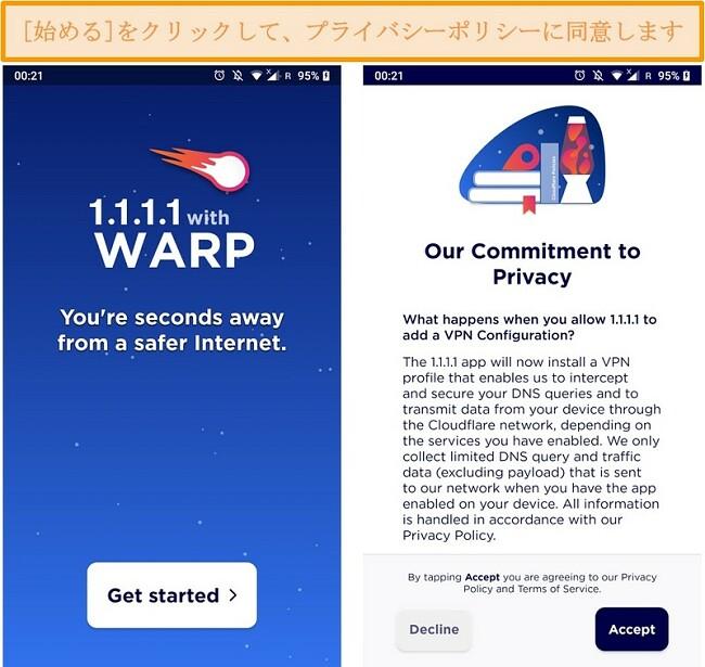 アプリの起動時に設定されたWARPを示すスクリーンショット