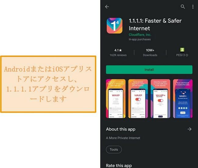 モバイルアプリストアの1.1.1.1のスクリーンショット。