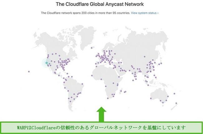 Cloudflare、Warpの親会社、グローバルネットワーク、およびそれがWARPの速度をどのように向上させるかを示すスクリーンショット