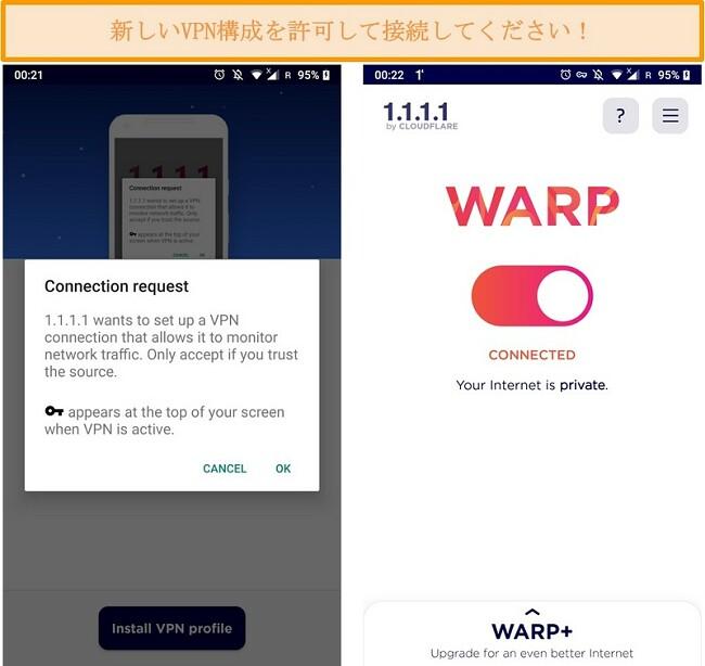 iPhoneでセットアップするWARPVPN構成のスクリーンショット