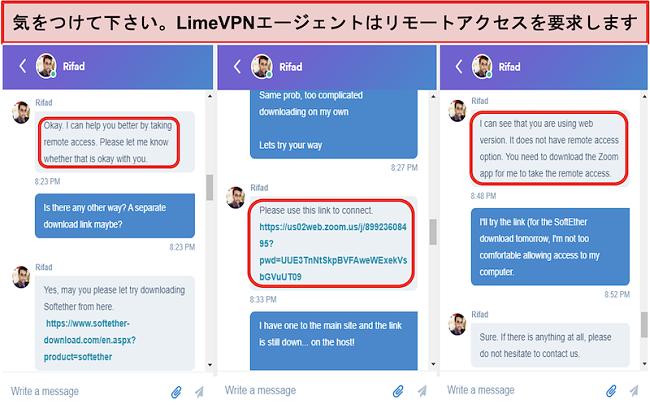 のスクリーンショット LimeVPN agents request remote access