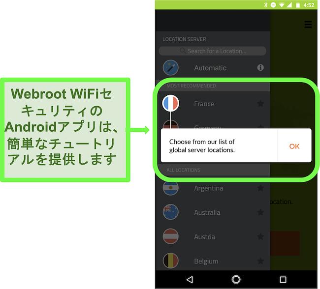 ユーザーチュートリアルを提供するWebrootWiFiSecurityのAndroidアプリのスクリーンショット