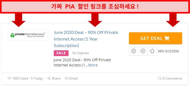 90 % 할인을 제공하는 가짜 PIA 거래의 스크린 샷