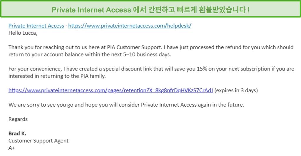 30 일 환불 보증으로 환불 요청이 승인 된 PIA 이메일의 스크린 샷