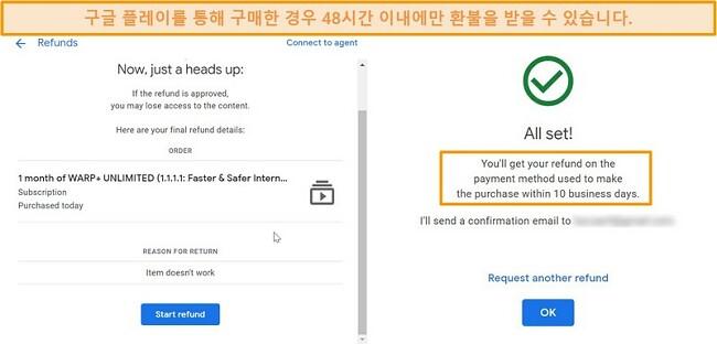 WARP Google 환불 절차 스크린 샷