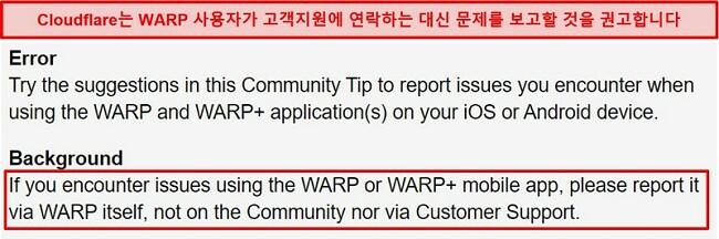Cloudflare의 WARP 고객 지원 정보 스크린 샷으로 사용자에게 지원 문제에만 앱을 사용하도록 알립니다.