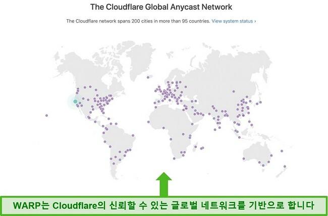 Cloudflare, Warp의 모회사, 글로벌 네트워크 및 WARP 속도를 높이는 방법을 보여주는 스크린 샷