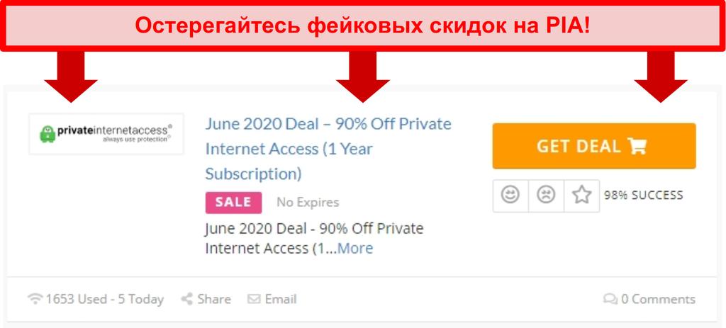 Скриншот поддельной сделки PIA, предлагающей скидку 90%
