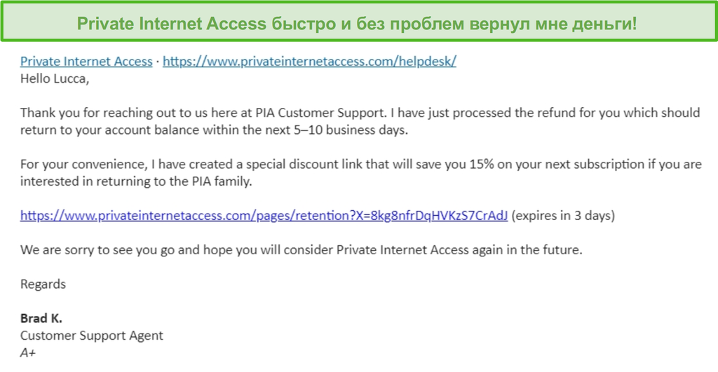 Снимок экрана: электронное письмо от PIA с запросом на возврат, подтвержденным 30-дневной гарантией возврата денег