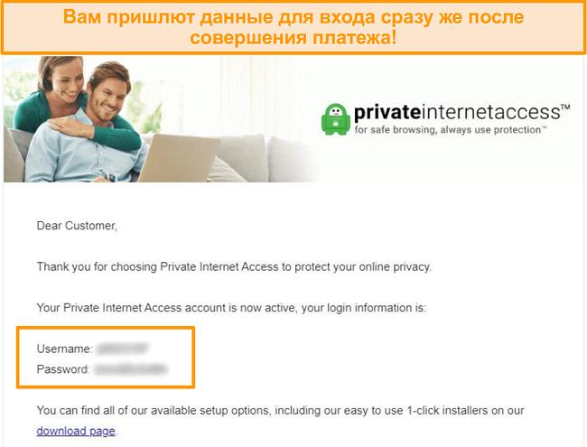 Снимок экрана: электронное письмо с подтверждением регистрации PIA с указанием данных для входа
