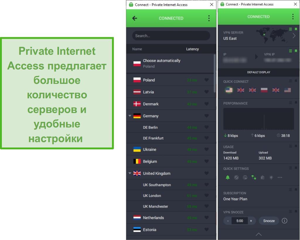 Снимок экрана со списком серверов PIA при подключении к восточному серверу США