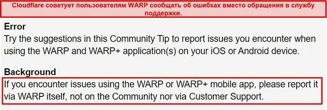 Снимок экрана с информацией о поддержке клиентов WARP от Cloudflare, информирующий пользователей о том, что они должны использовать приложение только для решения проблем поддержки.