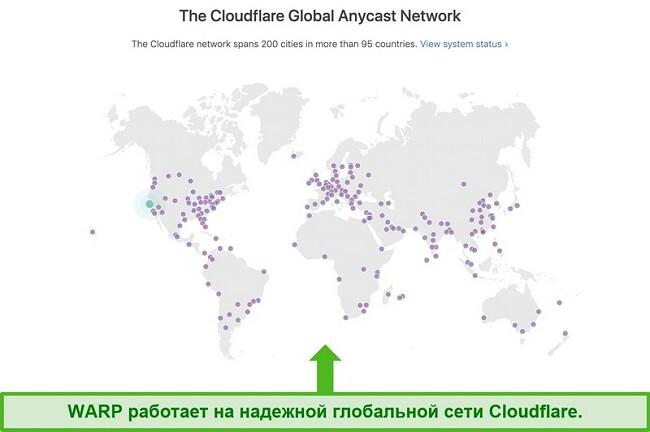 Снимок экрана, показывающий глобальную сеть Cloudflare, материнской компании Warp, и то, как она увеличивает скорость WARP