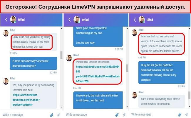 скриншот службы поддержки LimeVPN request