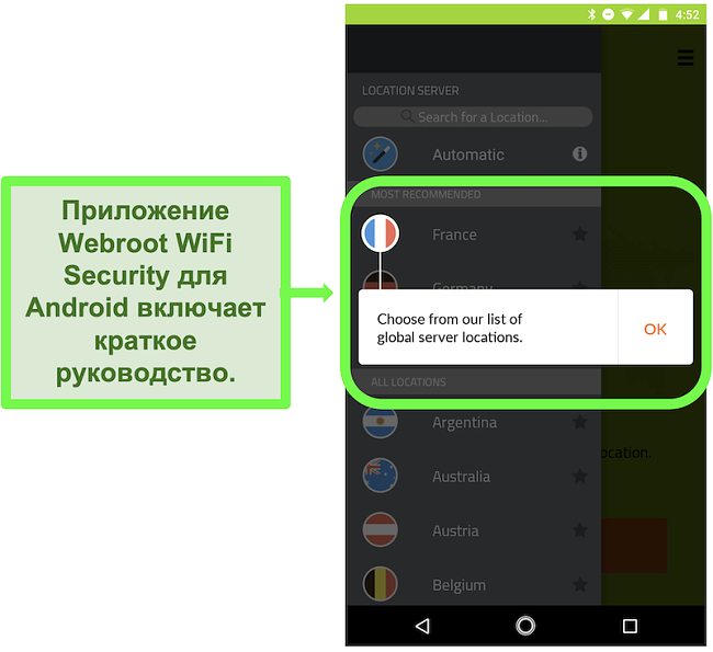 Снимок экрана Android-приложения Webroot WiFi Security с руководством пользователя