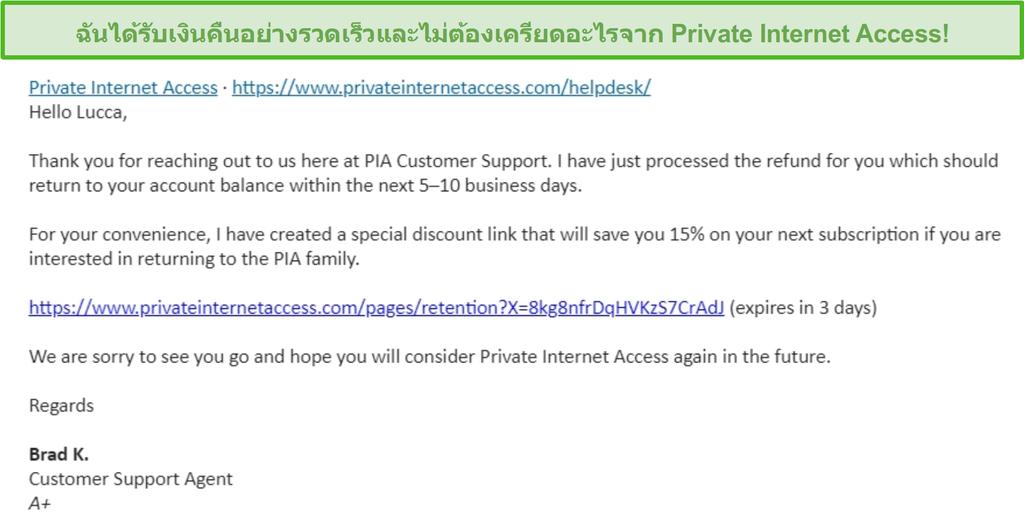 สกรีนช็อตของอีเมลจาก PIA ที่มีคำขอคืนเงินได้รับการอนุมัติภายใต้การรับประกันคืนเงิน 30 วัน