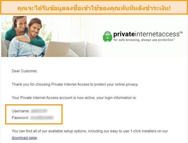สกรีนช็อตของอีเมลยืนยันการลงชื่อสมัครใช้ PIA พร้อมด้วยรายละเอียดการเข้าสู่ระบบ