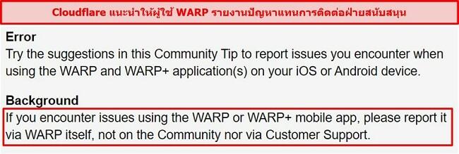ภาพหน้าจอของข้อมูลการสนับสนุนลูกค้า WARP ของ Cloudflare แจ้งให้ผู้ใช้ใช้แอปสำหรับปัญหาการสนับสนุนเท่านั้น