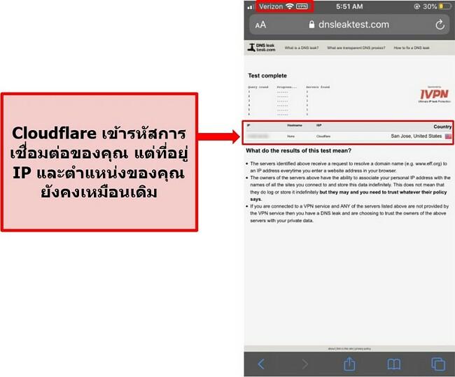 ภาพหน้าจอของผลการทดสอบ WARP IP และ DNS ของ Cloudflare - ไม่ผ่านเนื่องจากไม่ได้แทนที่ที่อยู่ของผู้ใช้
