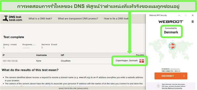 ภาพหน้าจอของการทดสอบการรั่วไหลของ DNS ที่ประสบความสำเร็จในขณะที่ Webroot WiFi Security เชื่อมต่อกับเซิร์ฟเวอร์ในเดนมาร์ก