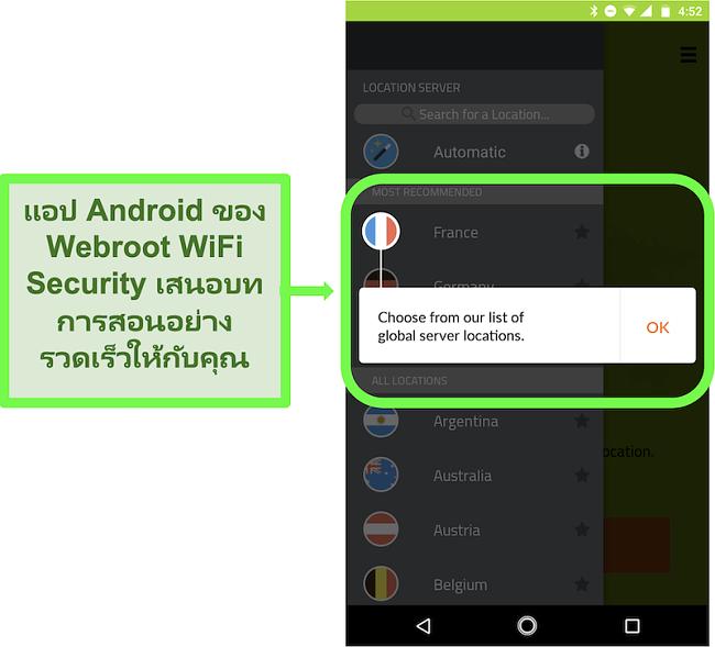 ภาพหน้าจอของแอป Android ของ Webroot WiFi Security ให้การสอนผู้ใช้