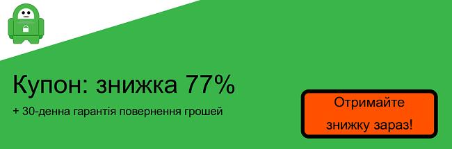 Скріншот купона 77% від PIA