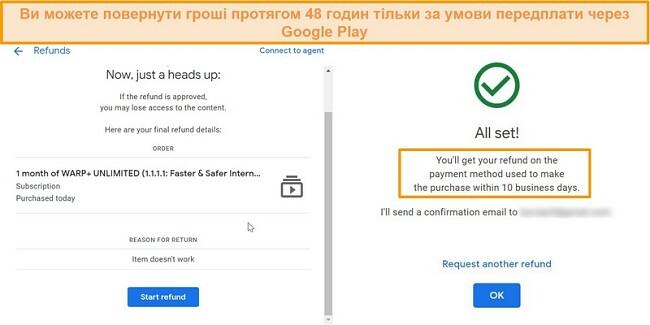 Знімки екрану процесу відшкодування WARP Google