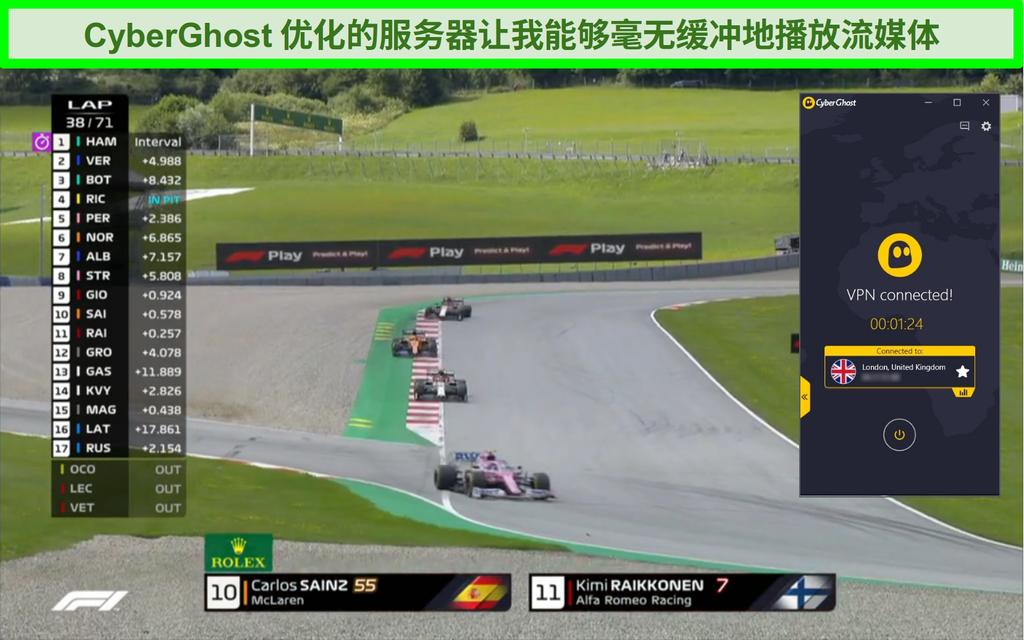 F1流媒体直播和CyberGhost连接到英国服务器的屏幕截图。