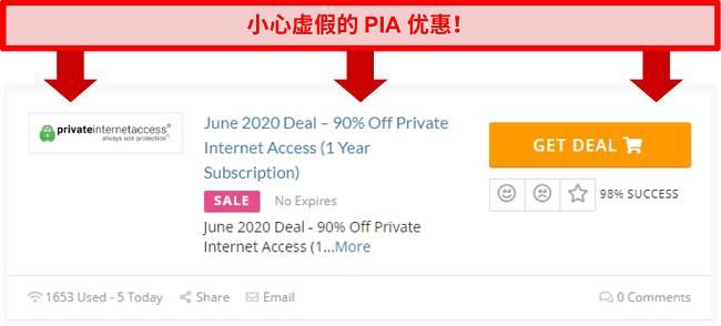 提供90%折扣的假私人互联网访问交易的屏幕截图