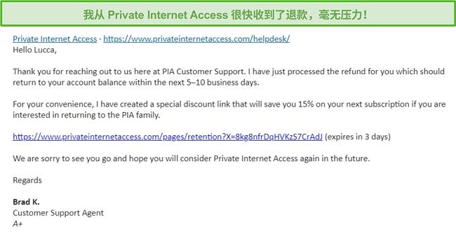 来自Private Internet Access的电子邮件的屏幕截图,其中退款请求已获得30天退款保证的批准