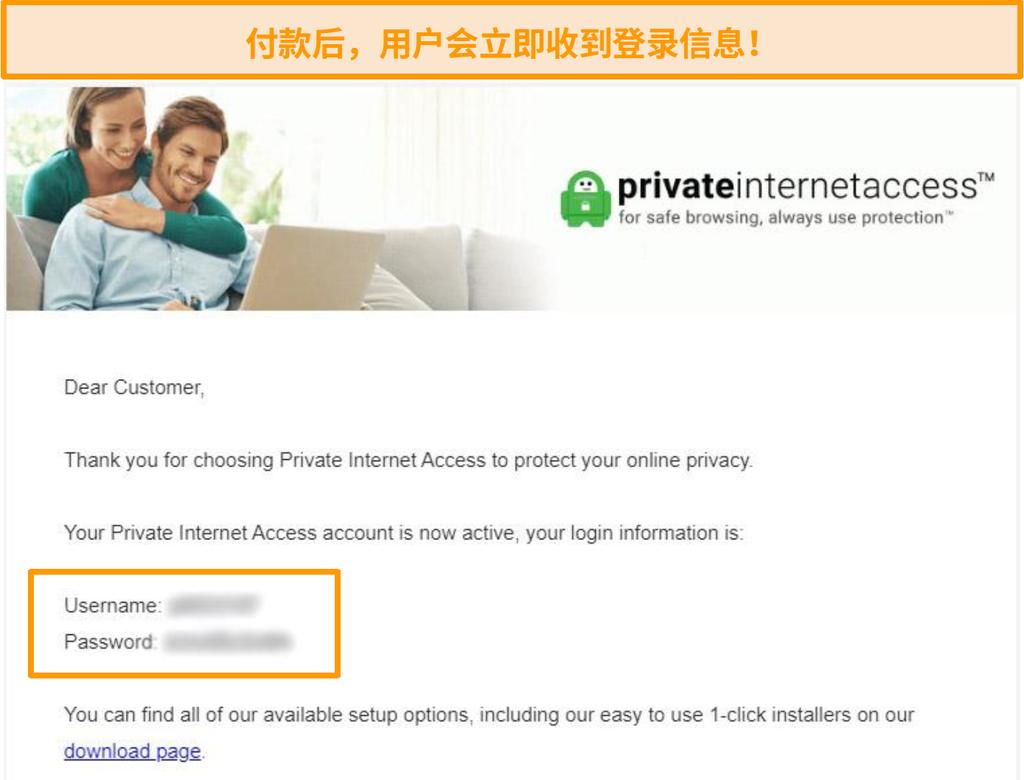 """包含登录详细信息的""""私人Internet访问""""注册确认电子邮件的屏幕快照"""