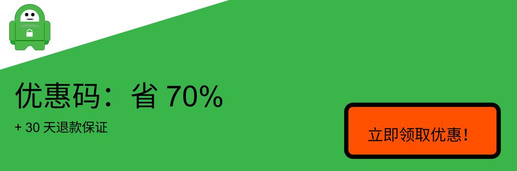 优惠券70%折扣的截图